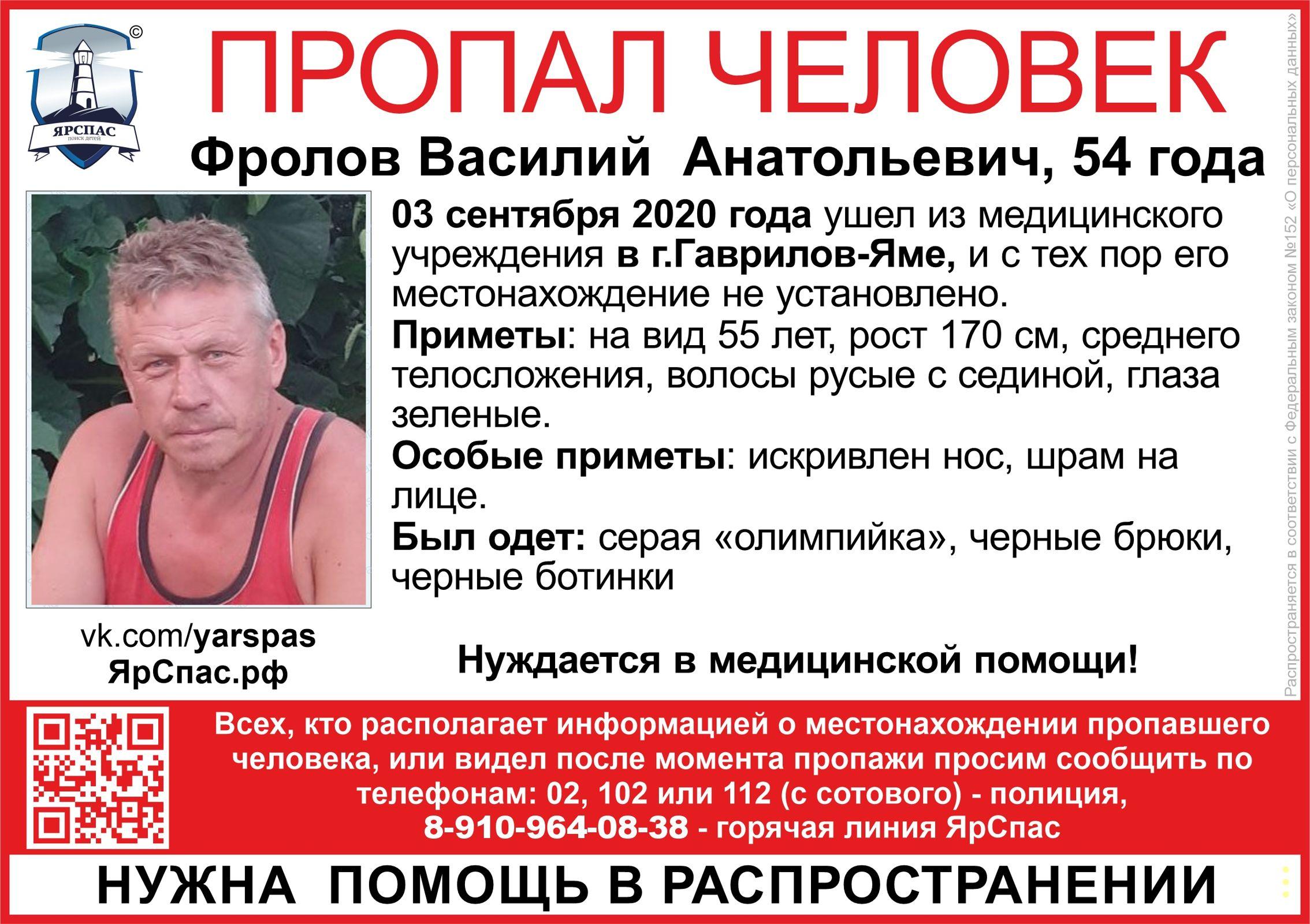 В Ярославской области ищут нуждающегося в медицинской помощи мужчину