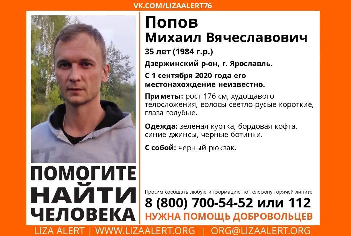 В Ярославле больше недели ищут пропавшего мужчину