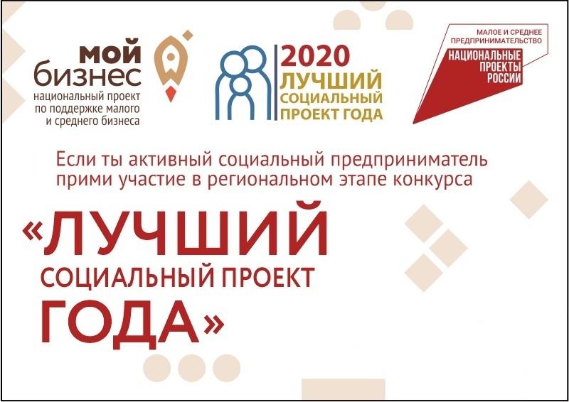 Ярославцы могут принять участие в региональном этапе всероссийского конкурса «Лучший социальный проект года»