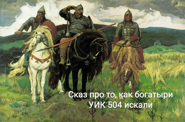 «Будь как богатыри»: герои известной картины призывают ярославцев поучаствовать в голосовании