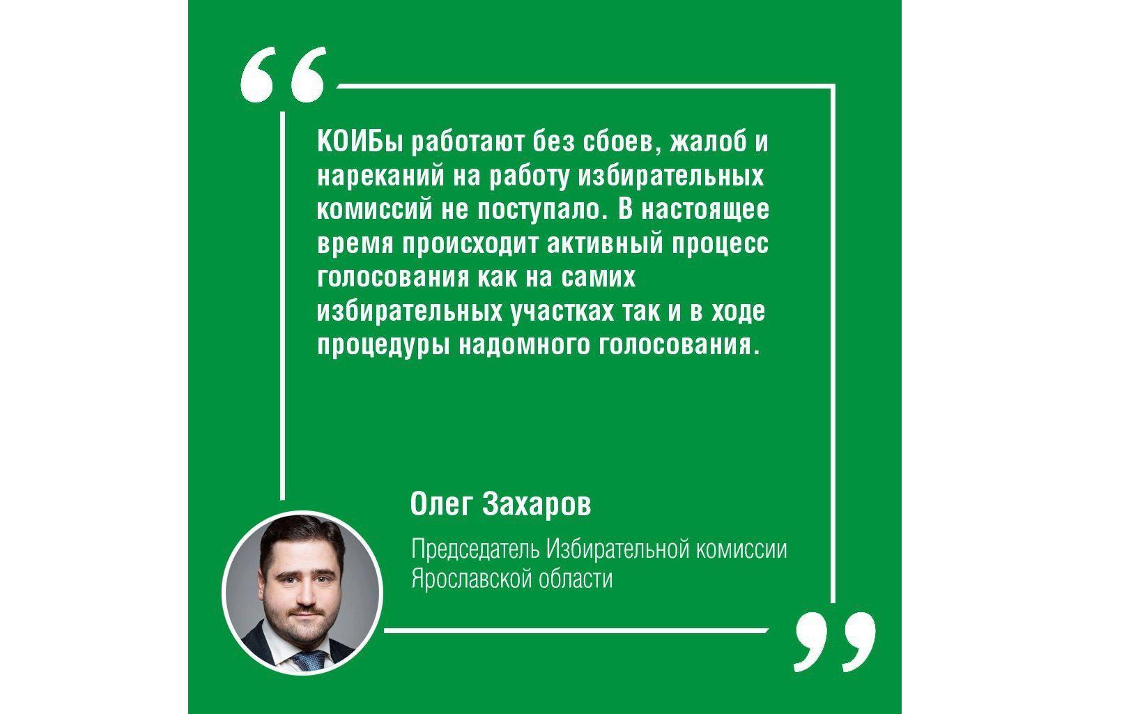 Глава облизбиркома - председателю ЦИК РФ: КОИБы работают без сбоев