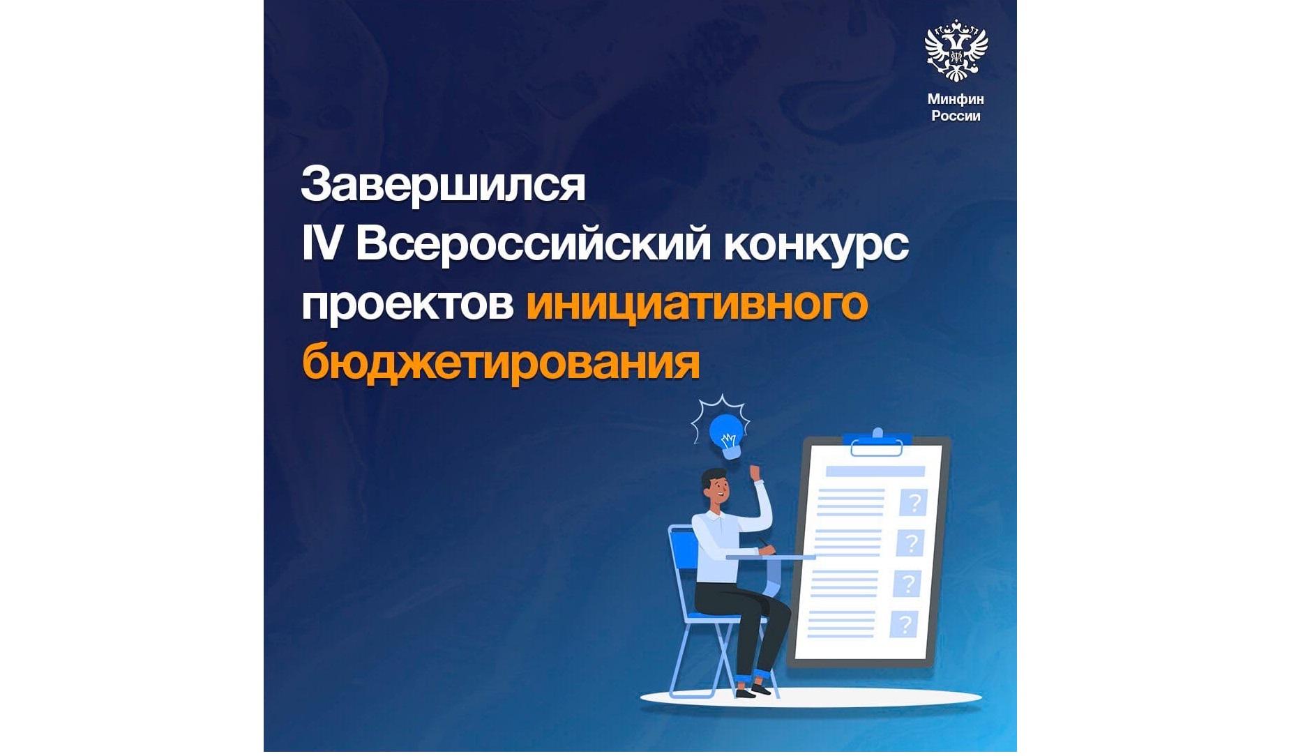 Завершился IV Всероссийский конкурс проектов инициативного бюджетирования
