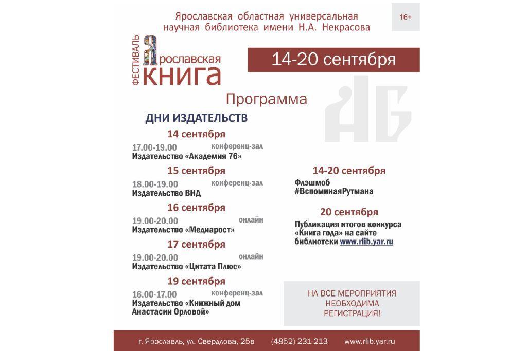 Издательства Ярославской области представят свои новинки на фестивале «Ярославская книга»