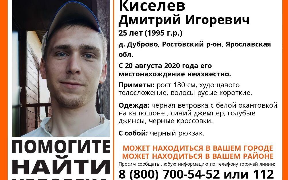 В Ярославской области разыскивают 25-летнего мужчину