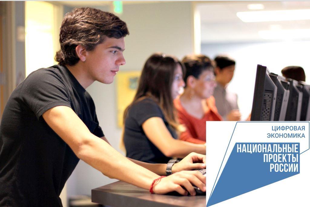 Жители Ярославской области могут пройти обучение в рамках проекта «Кадры для цифровой экономики»