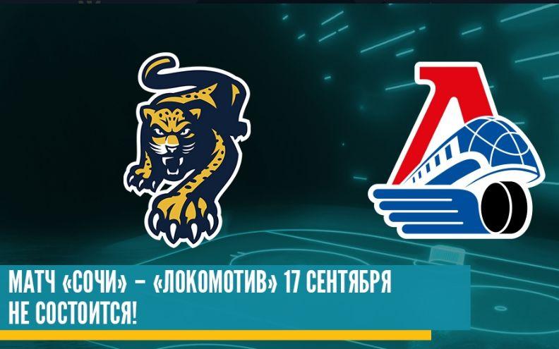 Матч ярославского «Локомотива» с «Сочи» отменили