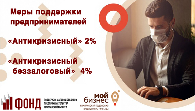 Ярославские предприниматели могут получить льготные займы под небольшие проценты