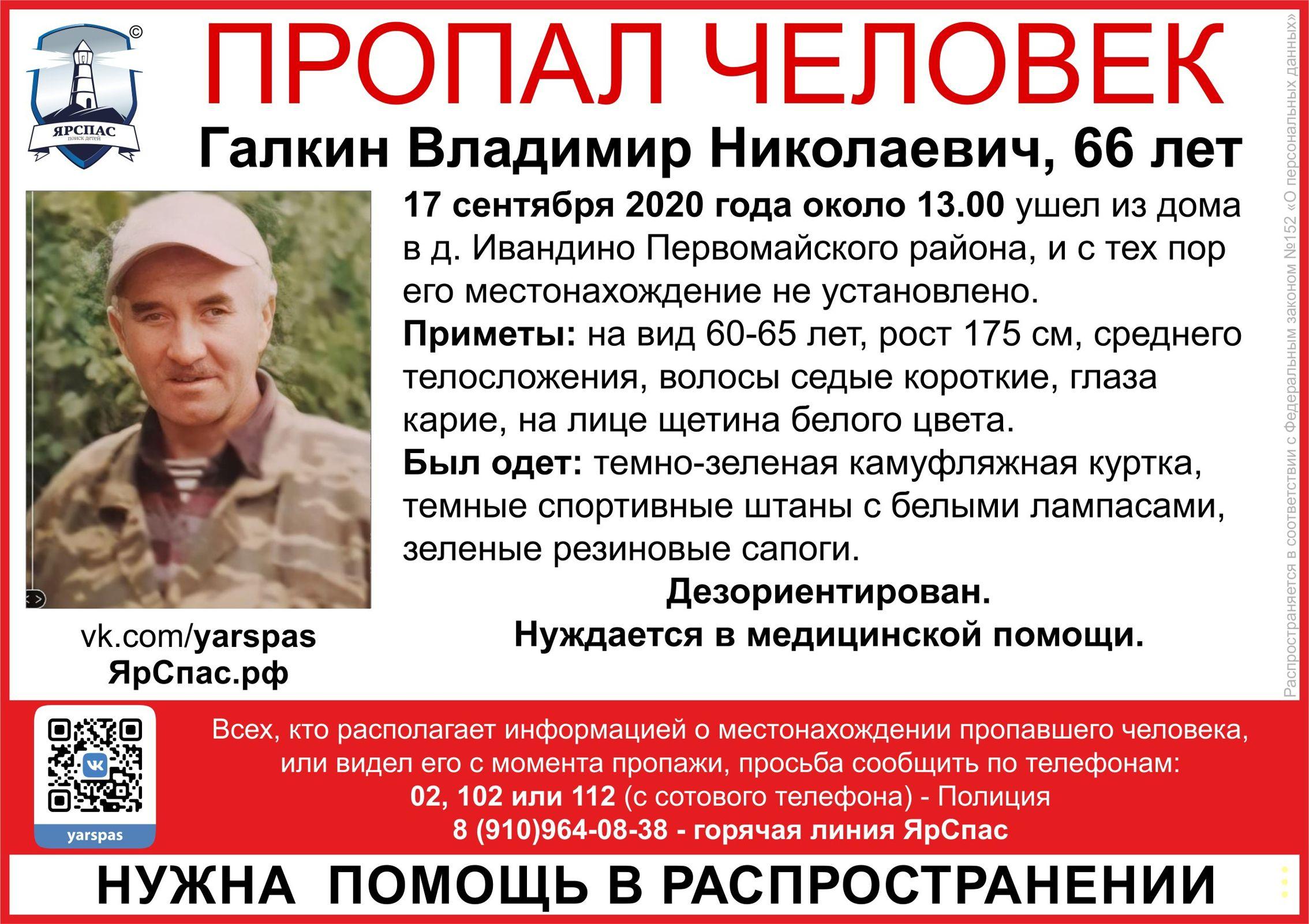 Дезориентирован и нуждается в медпомощи: в Ярославской области ищут пропавшего пенсионера