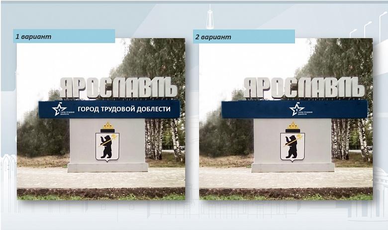 Въездные стелы Ярославля дополнят эмблемой «Город трудовой доблести»
