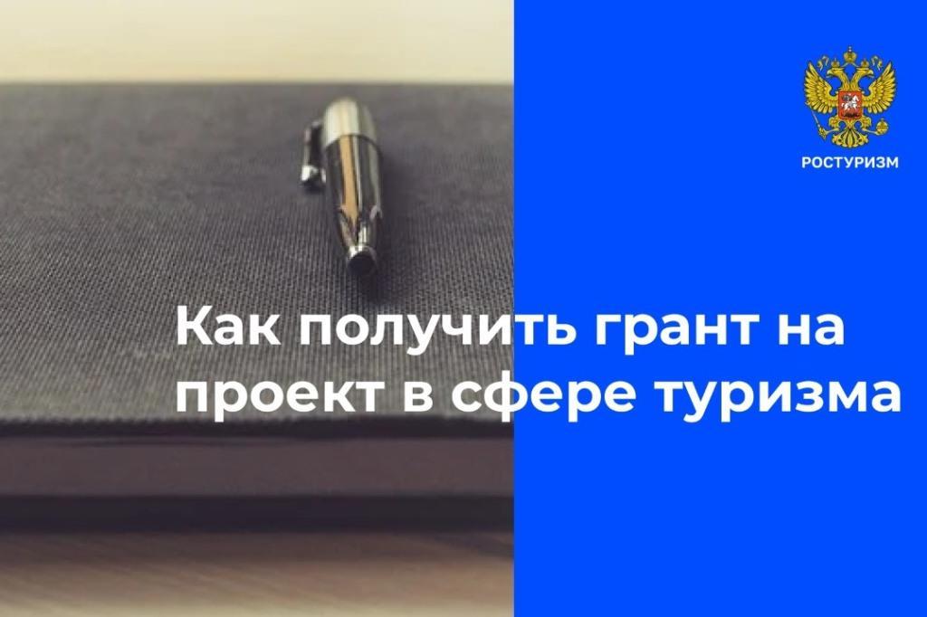 Ярославские предприниматели могут принять участие в конкурсе на гранты Ростуризма