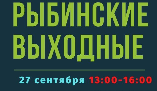 В Рыбинске пройдет Международный день туризма