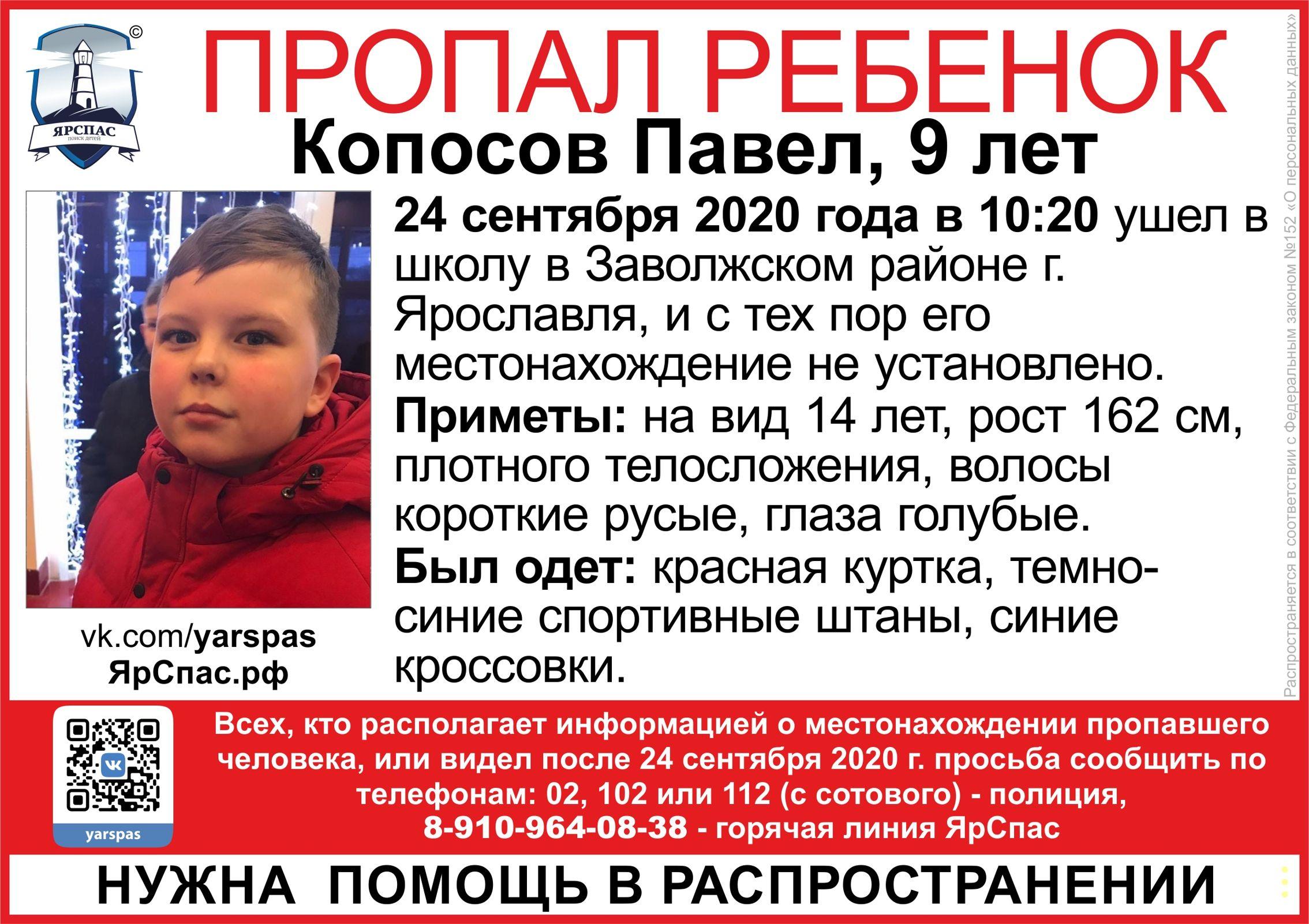 Ушел в школу, но на уроках не появился: в Ярославле ищут пропавшего мальчика