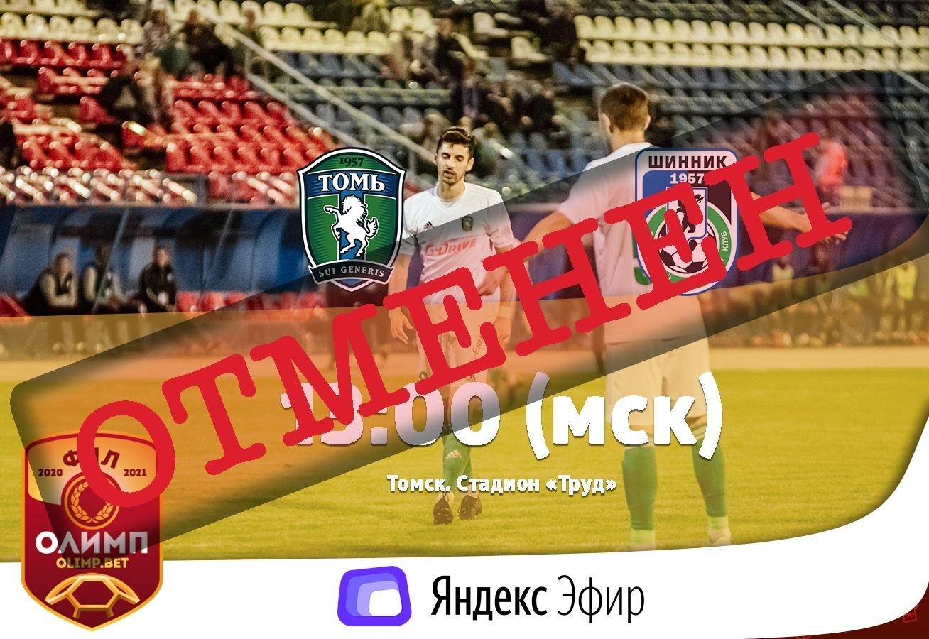 Ярославский футбольный клуб «Шинник» уходит на карантин