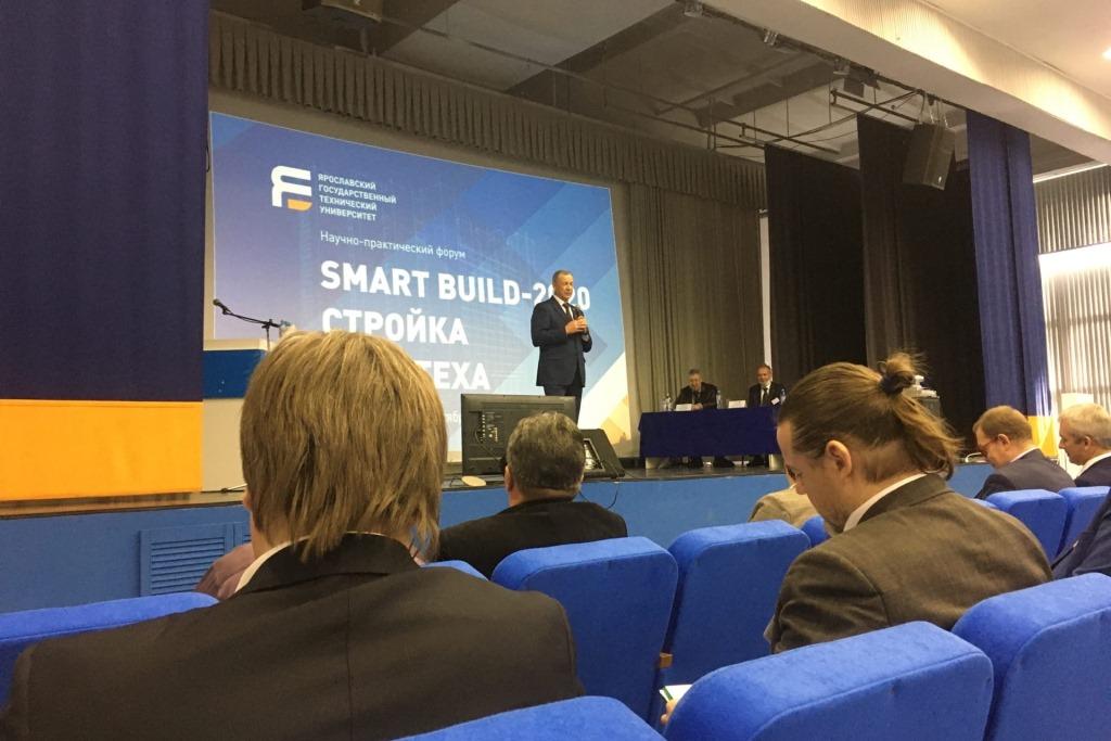Форум градостроителей собрал в Ярославле ученых и практиков из регионов России и других стран