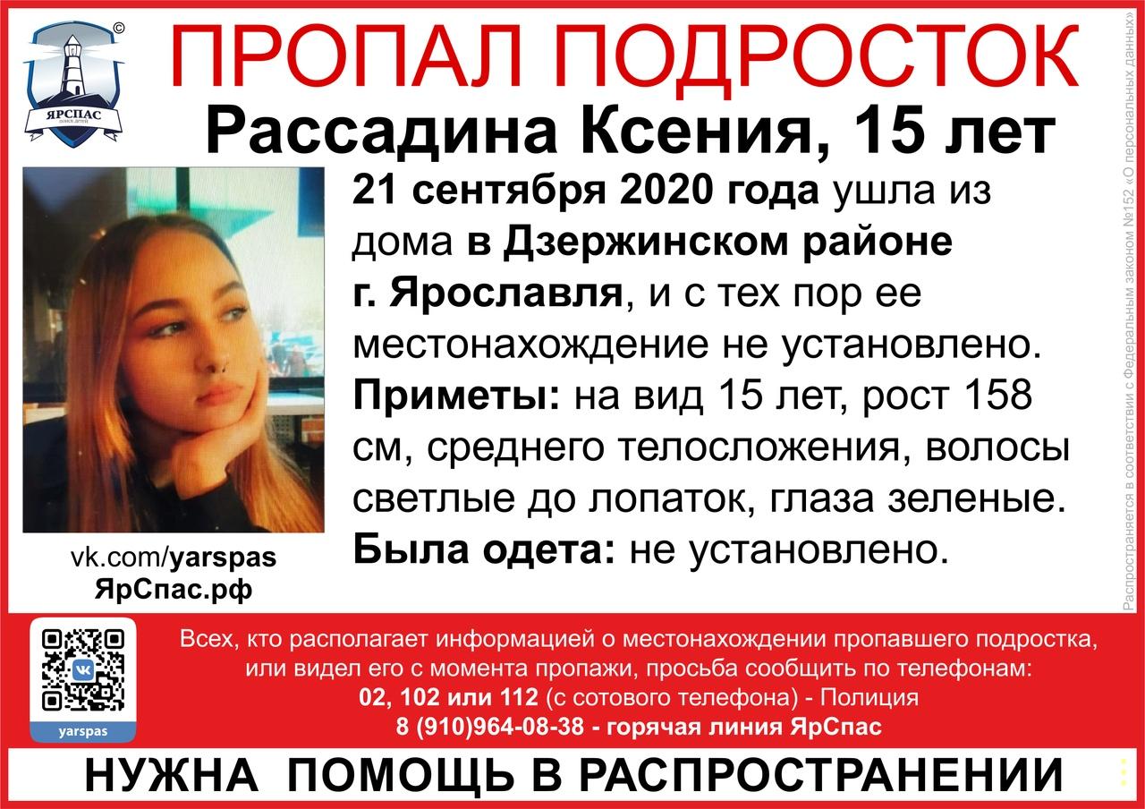 В Ярославле разыскивают 15-летнюю девочку