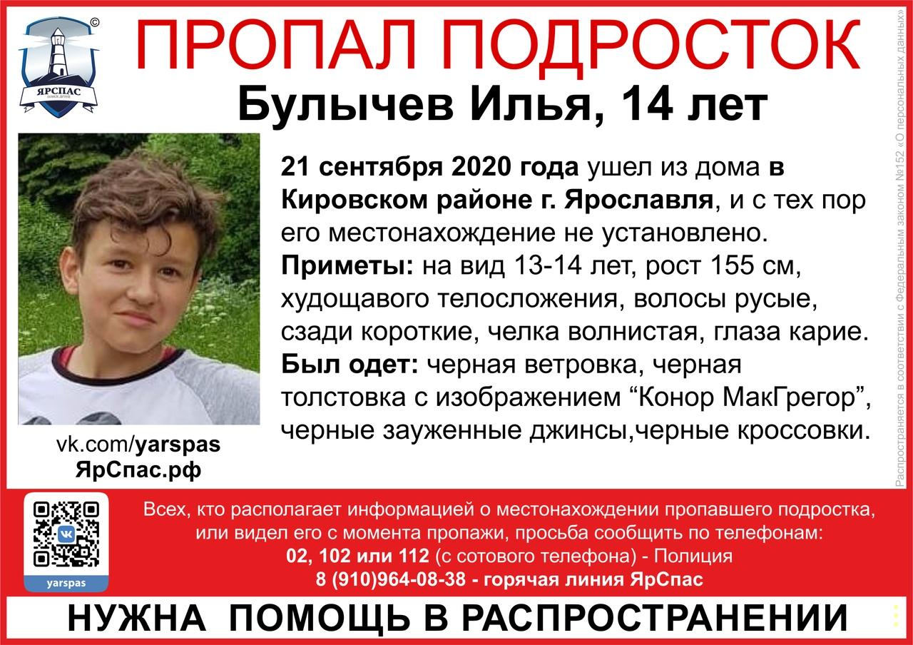 В Ярославле разыскивают 14-летнего мальчика