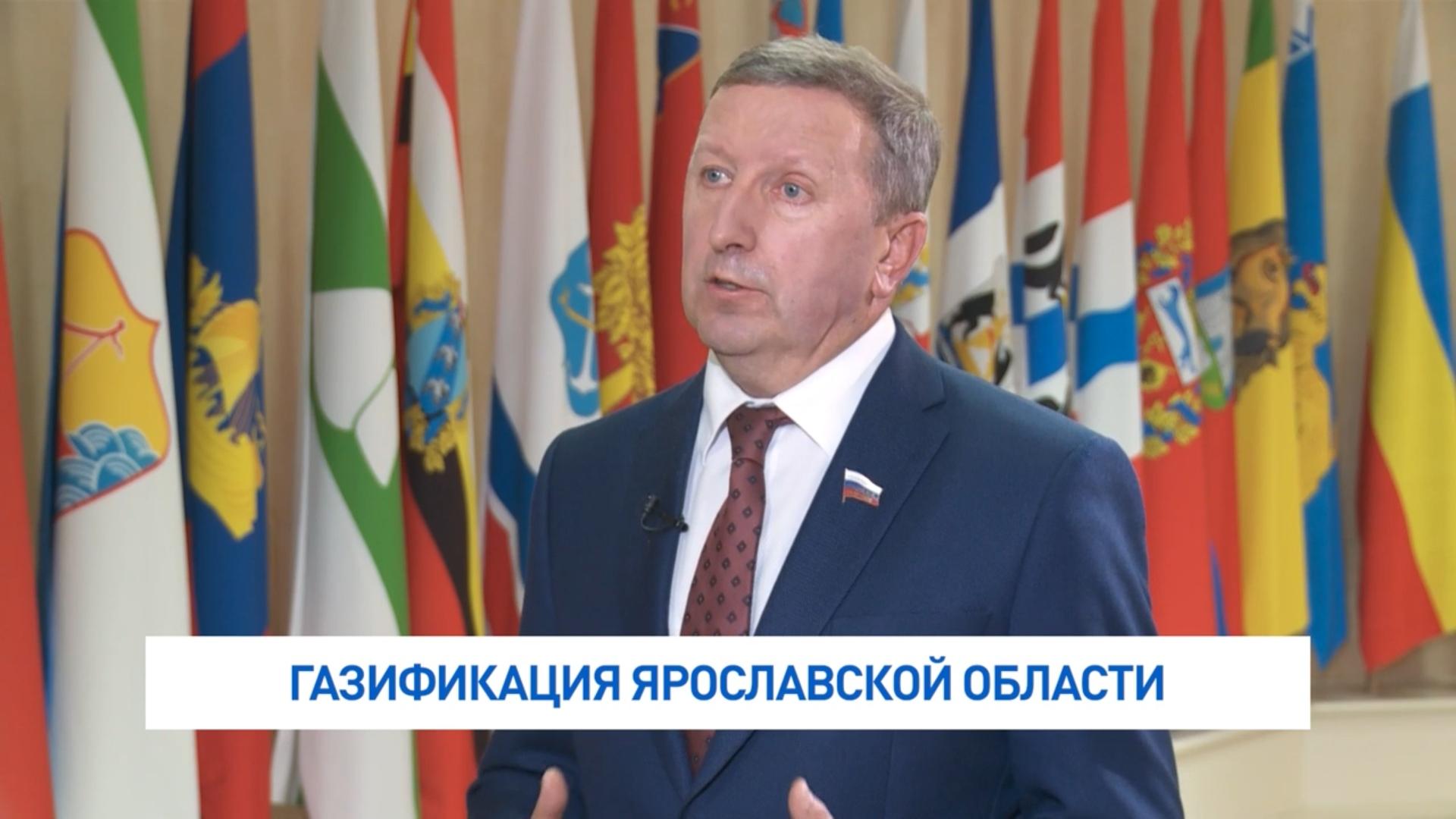 Сергей Березкин: потребности в «голубом топливе» жителей Ярославской области будут почти на 100% удовлетворены