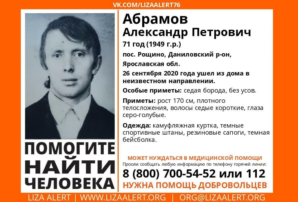 В Ярославской области ищут пропавшего пенсионера