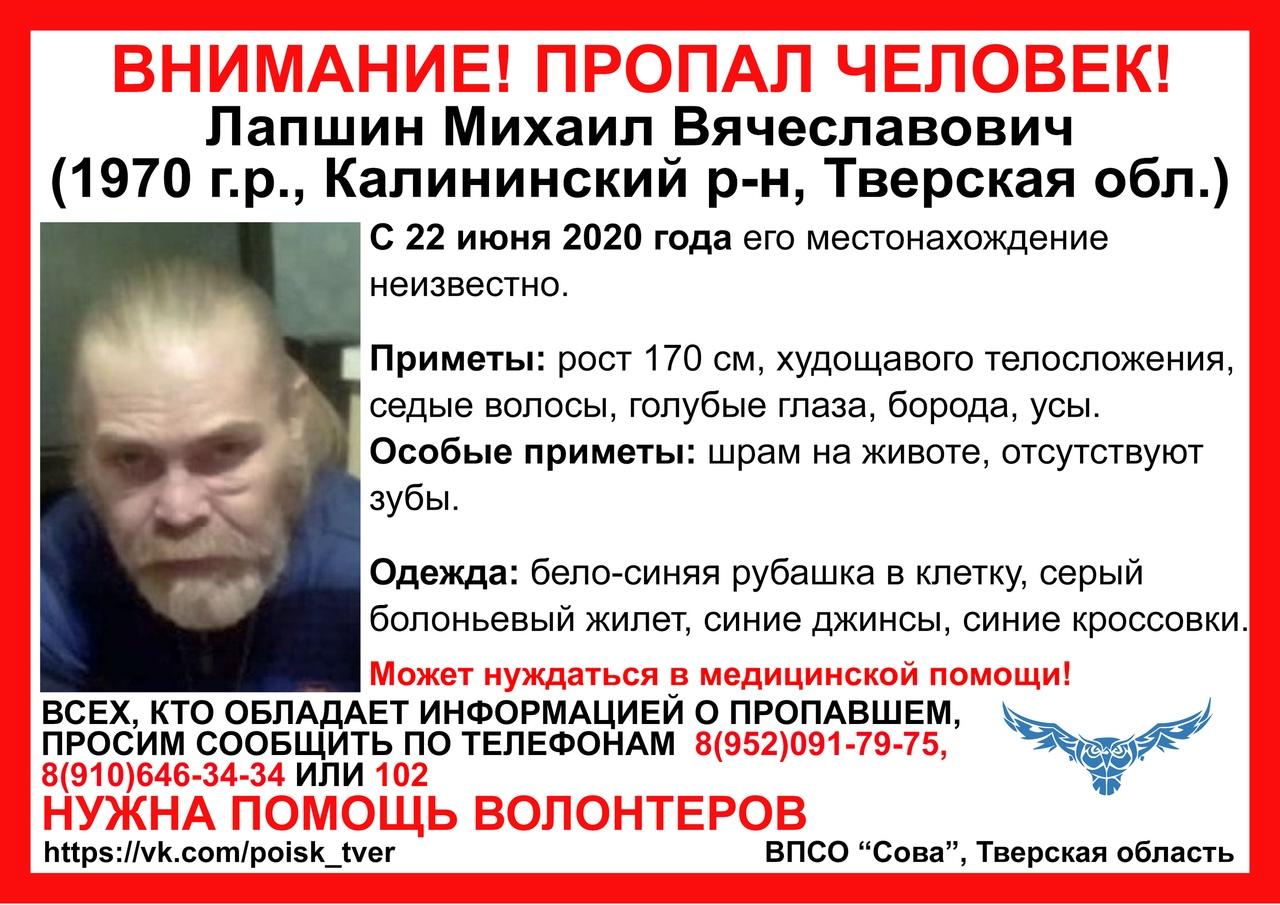 В Ярославской области ищут мужчину из Тверской области