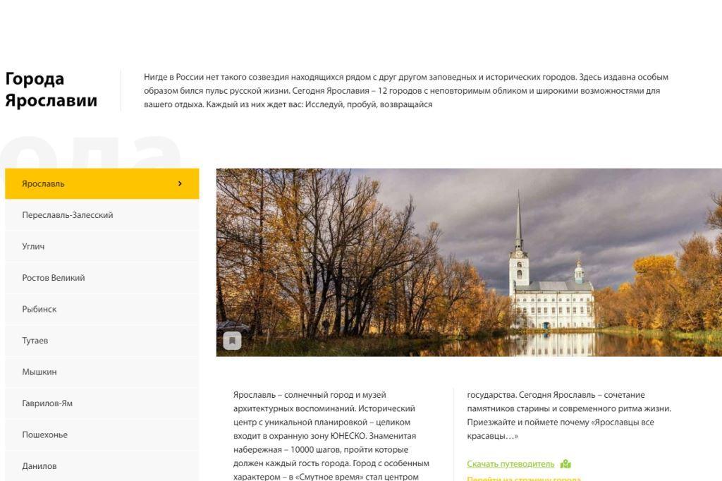 Обновленный туристический портал «Visit Yaroslavia» вошел в тройку победителей конкурса «PROбренд-2020»