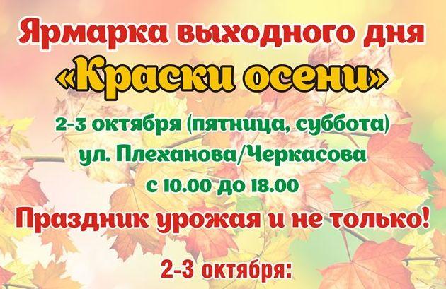 В Рыбинске испекут пирог-великан