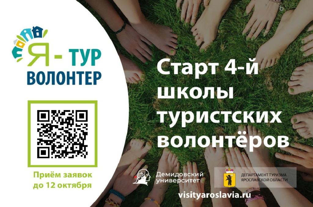 Начался набор студентов в школу туристских волонтеров