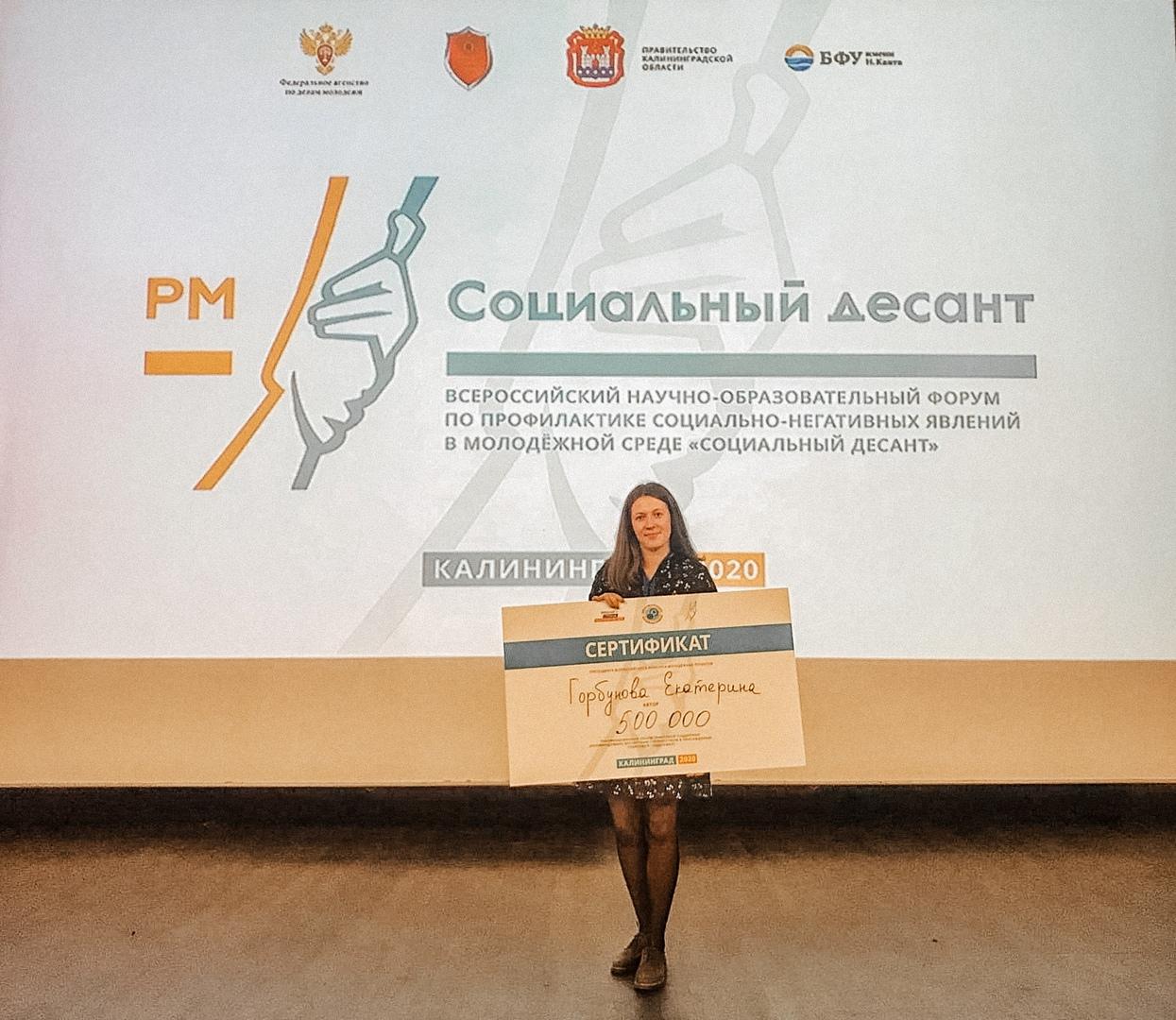 Ярославна выиграла полмиллиона на реализацию проекта по развитию навыков здорового образа жизни