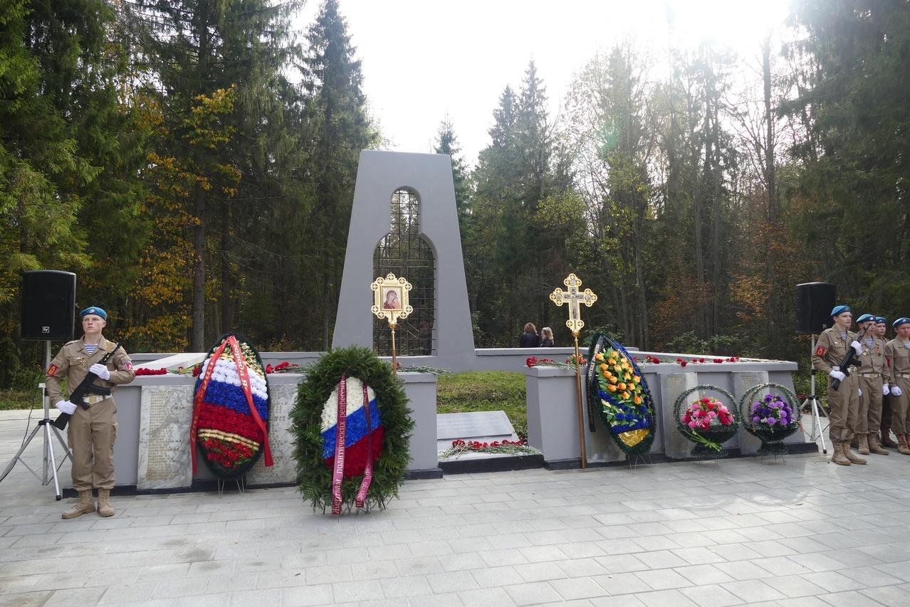 Жители Ярославской области почтили память жертв политических репрессий