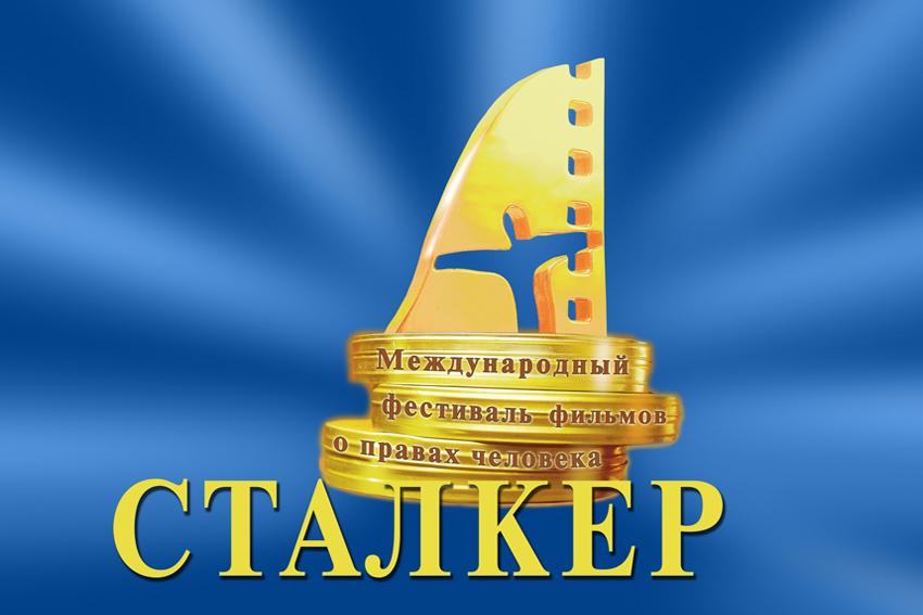 В Рыбинске состоится бесплатный показ фильмов о правах человека