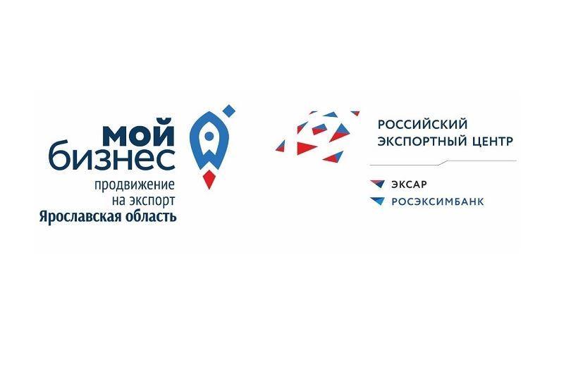 Ярославские экспортеры могут получить господдержку в создании своего сайта на иностранном языке