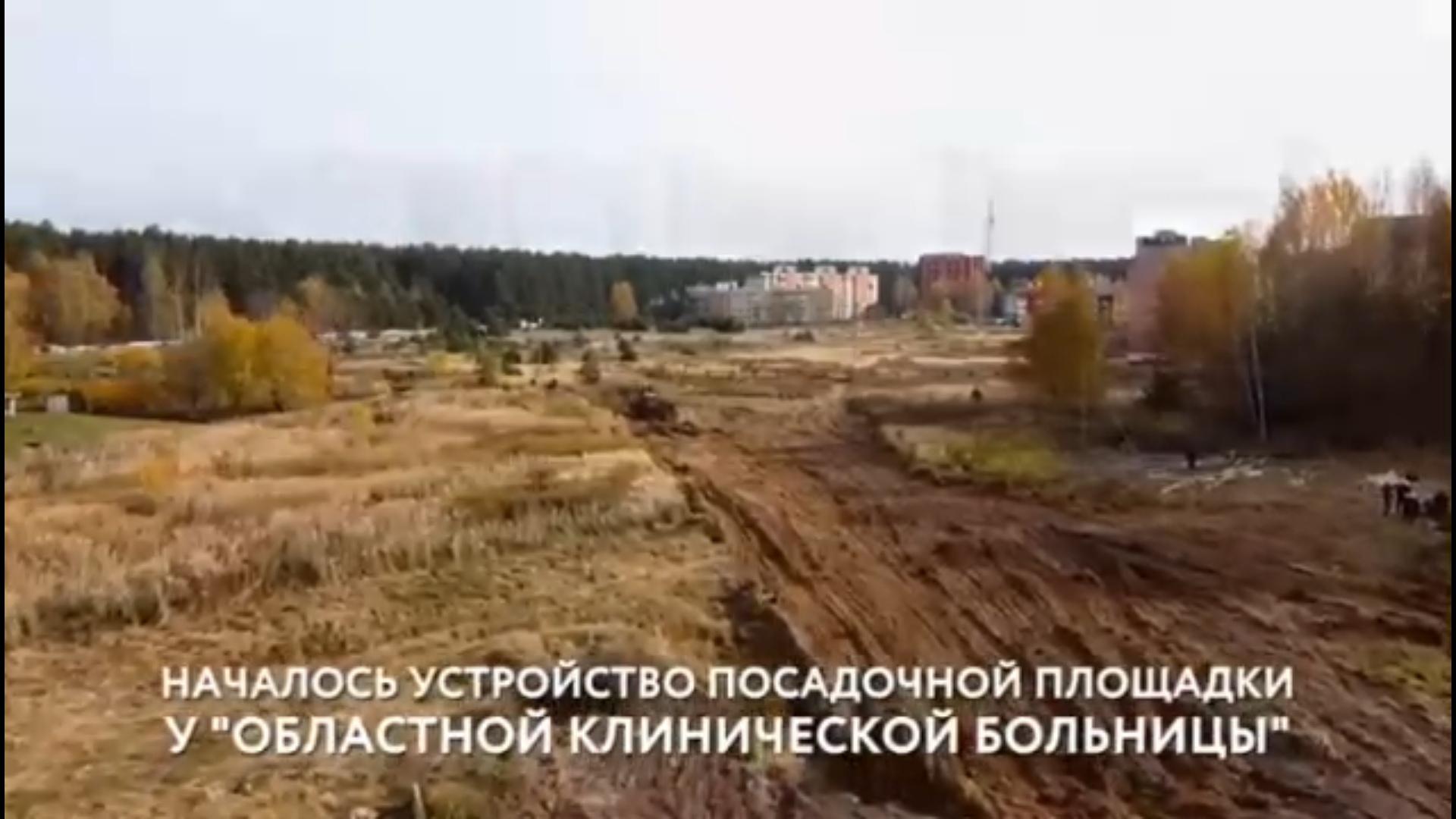 Дмитрий Миронов: в Ярославской области рядом с больницами начали строить вертолетные площадки