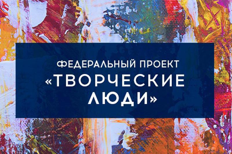 Около двух тысяч специалистов пройдут обучение в рамках нацпроекта «Культура»