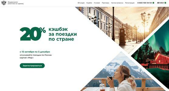 Ярославская область принимает участие во втором этапе программы кэшбэка за путешествия по России