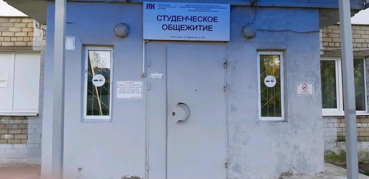 В Ярославле в общежитии градостроительного колледжа изолировали целый этаж