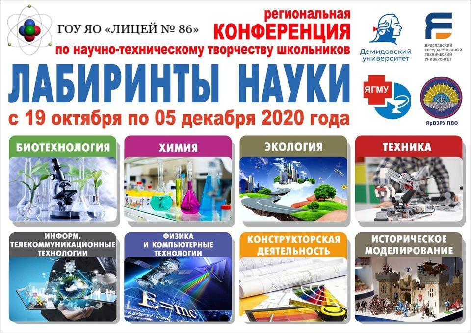 Региональная конференция школьников «Лабиринты науки» проходит в дистанционном формате