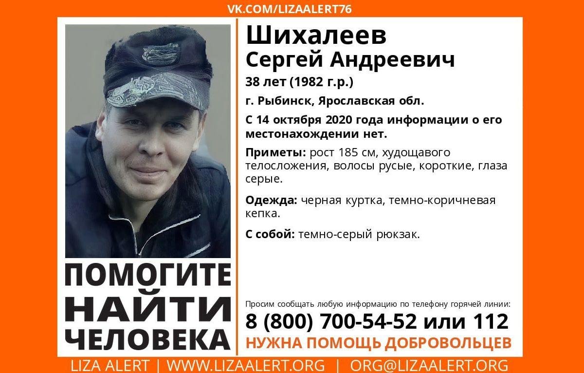 В Рыбинске ищут пропавшего мужчину