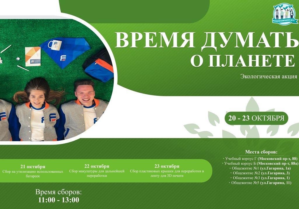 Ярославцы в рамках акции «Время думать о планете» могут сдать на переработку ненужные вещи