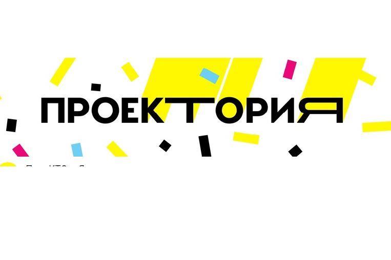 Всероссийский форум профессиональной ориентации «ПроеКТОриЯ» пройдет в цифровом формате