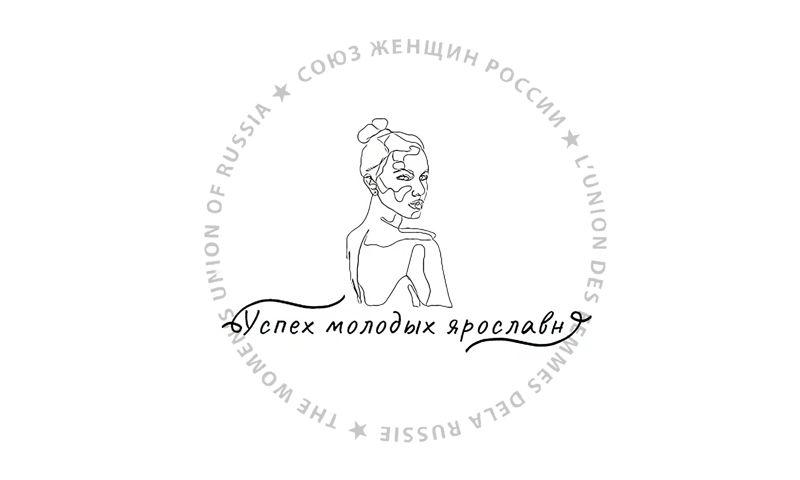 Девушки в Ярославской области могут побороться за победу в конкурсе «Успех молодых ярославн»