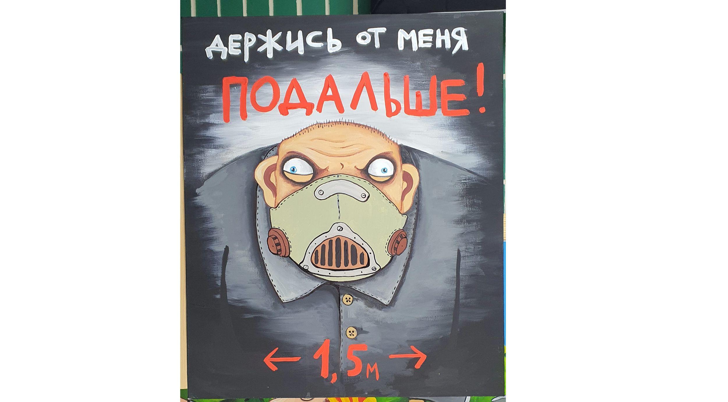 Вася Ложкин нарисовал «дистанционную» картину-напоминалку о коронавирусе