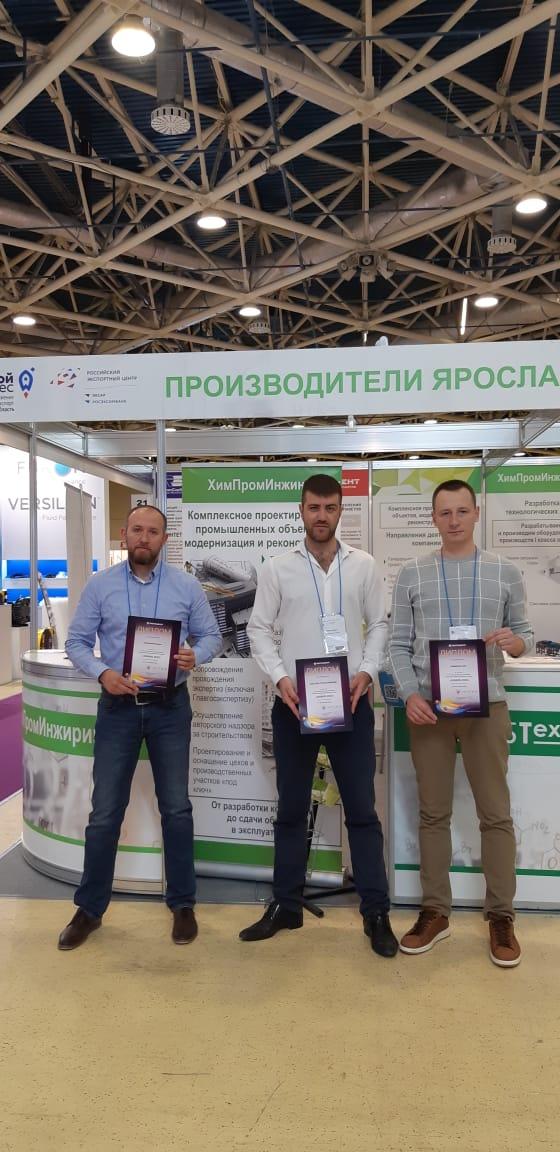 Три компании региона при поддержке Центра экспорта приняли участие в международной выставке «Химия»
