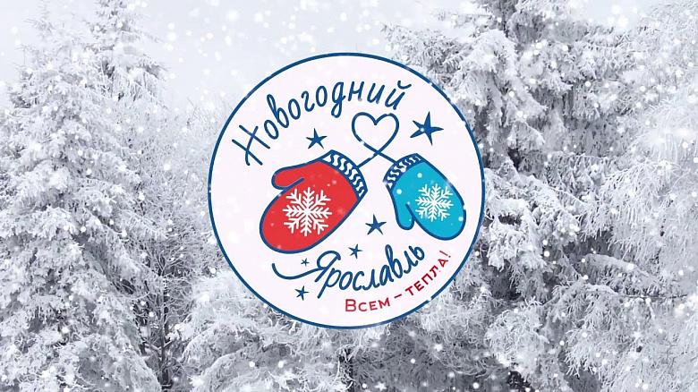 Ярославль полностью украсят к Новому году до 5 декабря