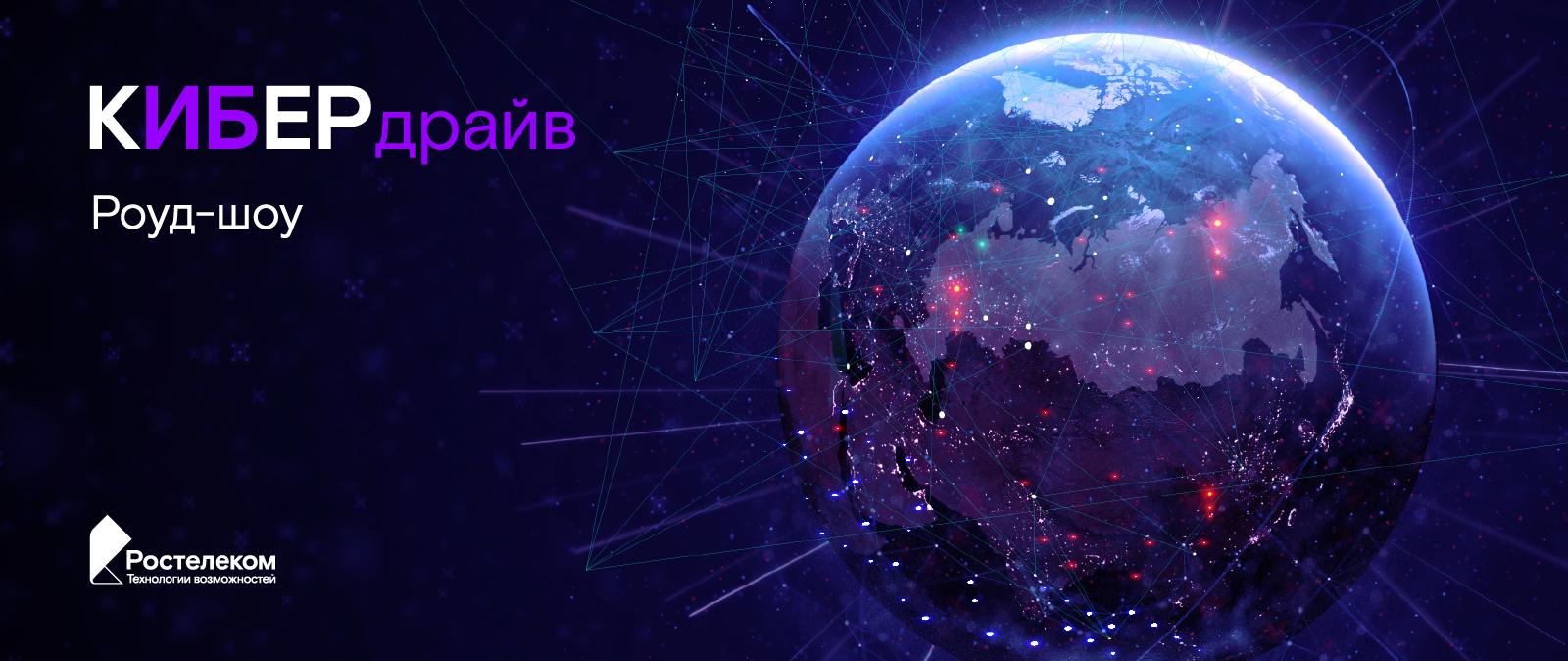 «Ростелеком» в Ярославле проведет обучающее мероприятие по информационной безопасности