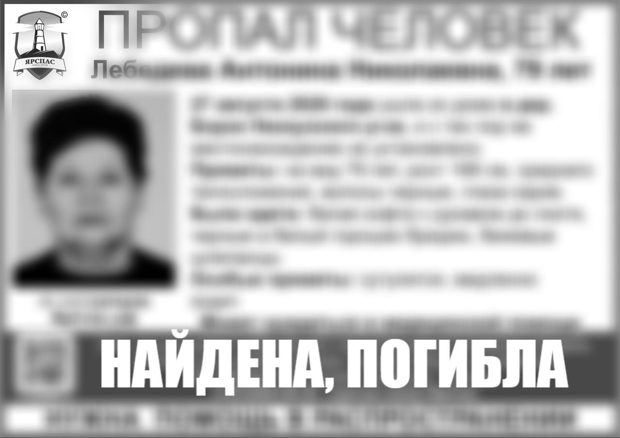 В Ярославской области пропавшую пенсионерку нашли в лесу без головы