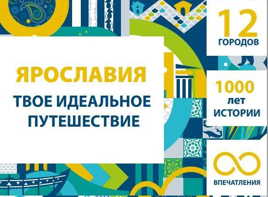 Департамент туризма подготовил обновленную линейку полиграфической продукции бренда «Ярославия»