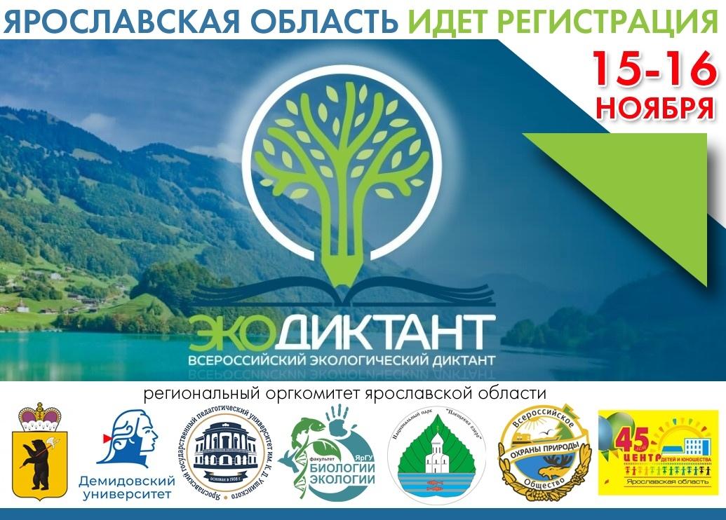 Жители Ярославской области могут принять участие во Всероссийском экологическом диктанте