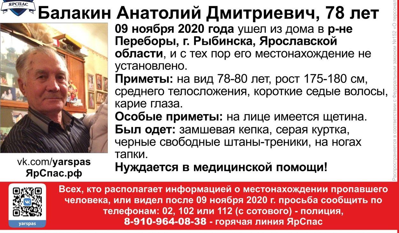 В Рыбинске разыскивают 78-летнего мужчину