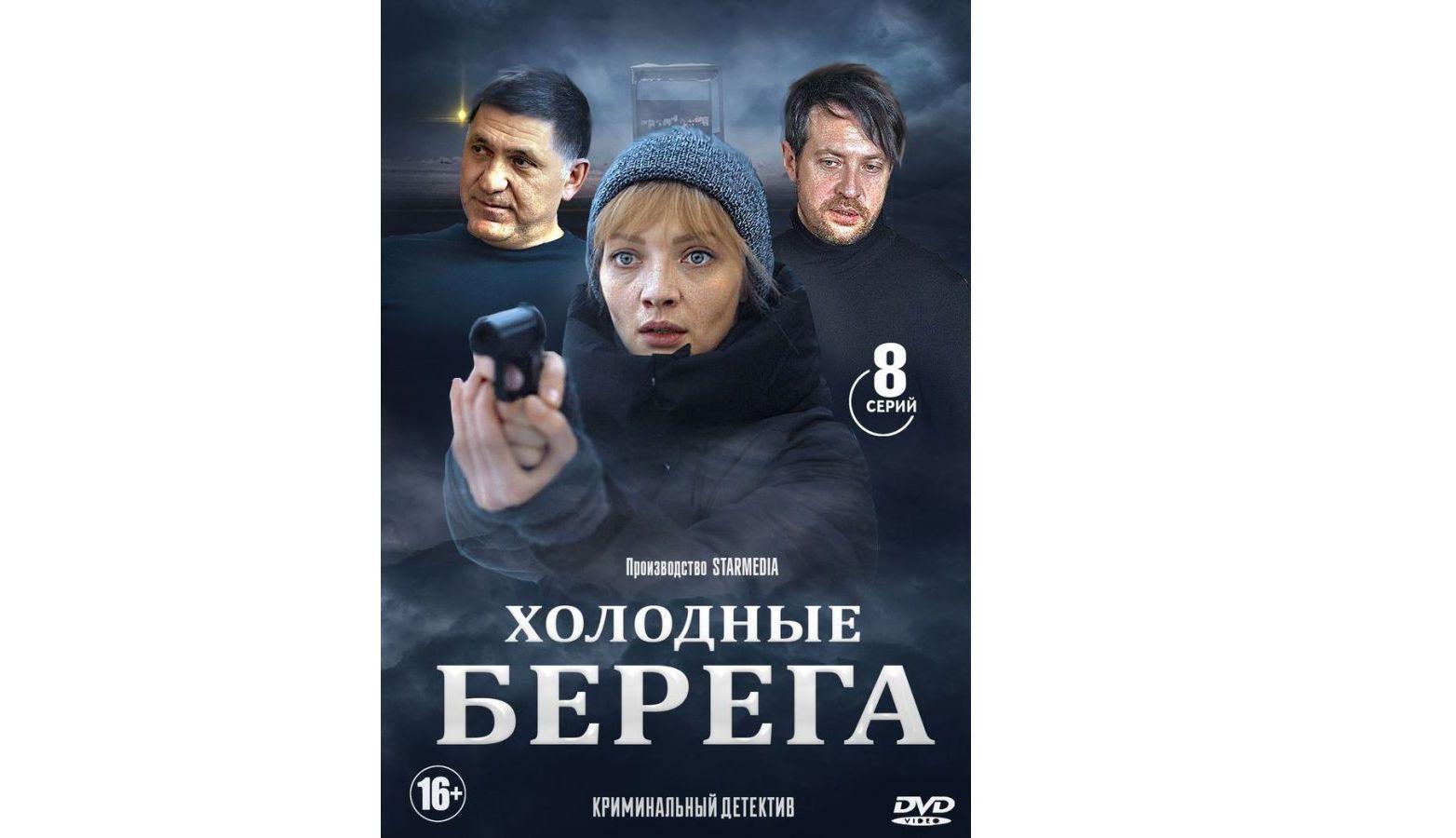 В Рыбинске пройдут съемки продолжения отечественного триллера «Холодные берега»