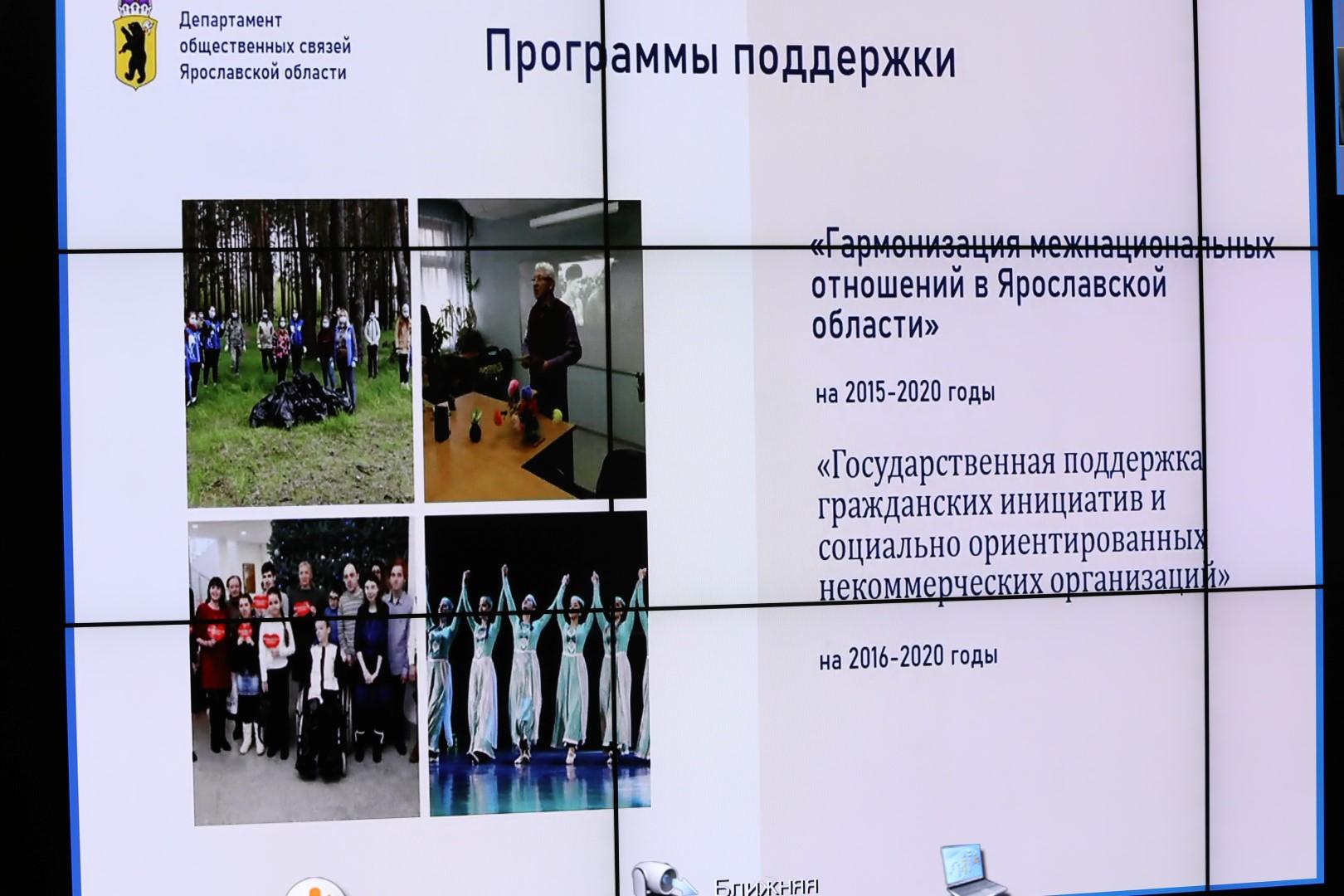 70 тысяч ярославцев участвуют в проектах социально ориентированных некоммерческих организаций