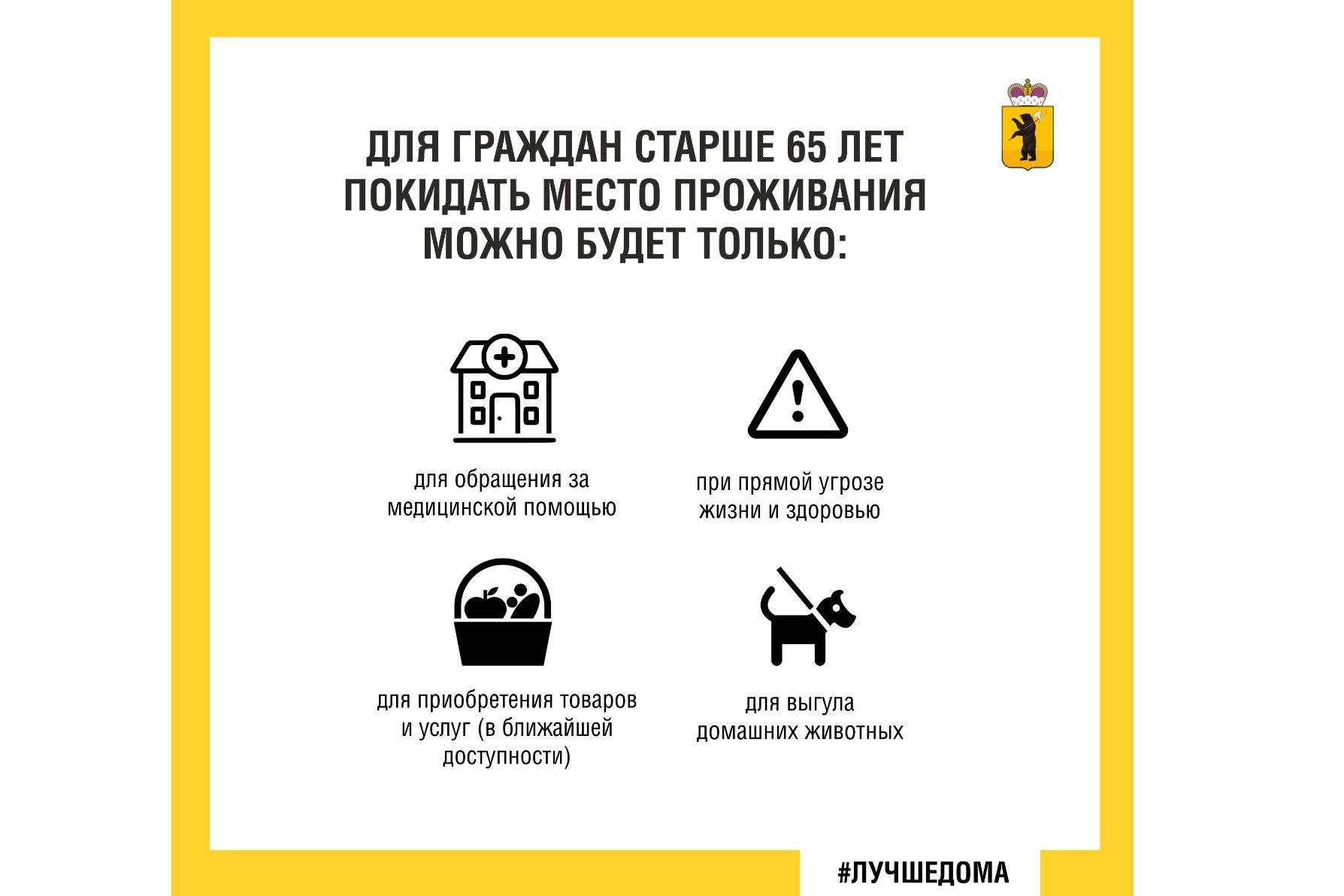 Дмитрий Миронов ввел обязательный режим самоизоляции для пожилых граждан